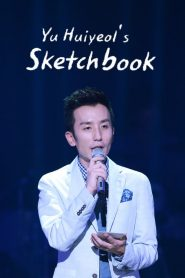 You Hee-yeol's Sketchbook